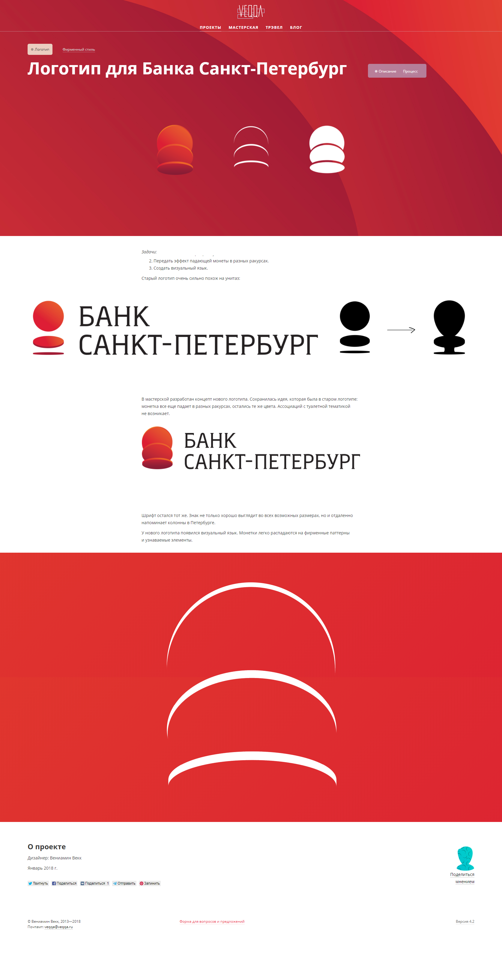 Логотип Банка Санкт-Петербург