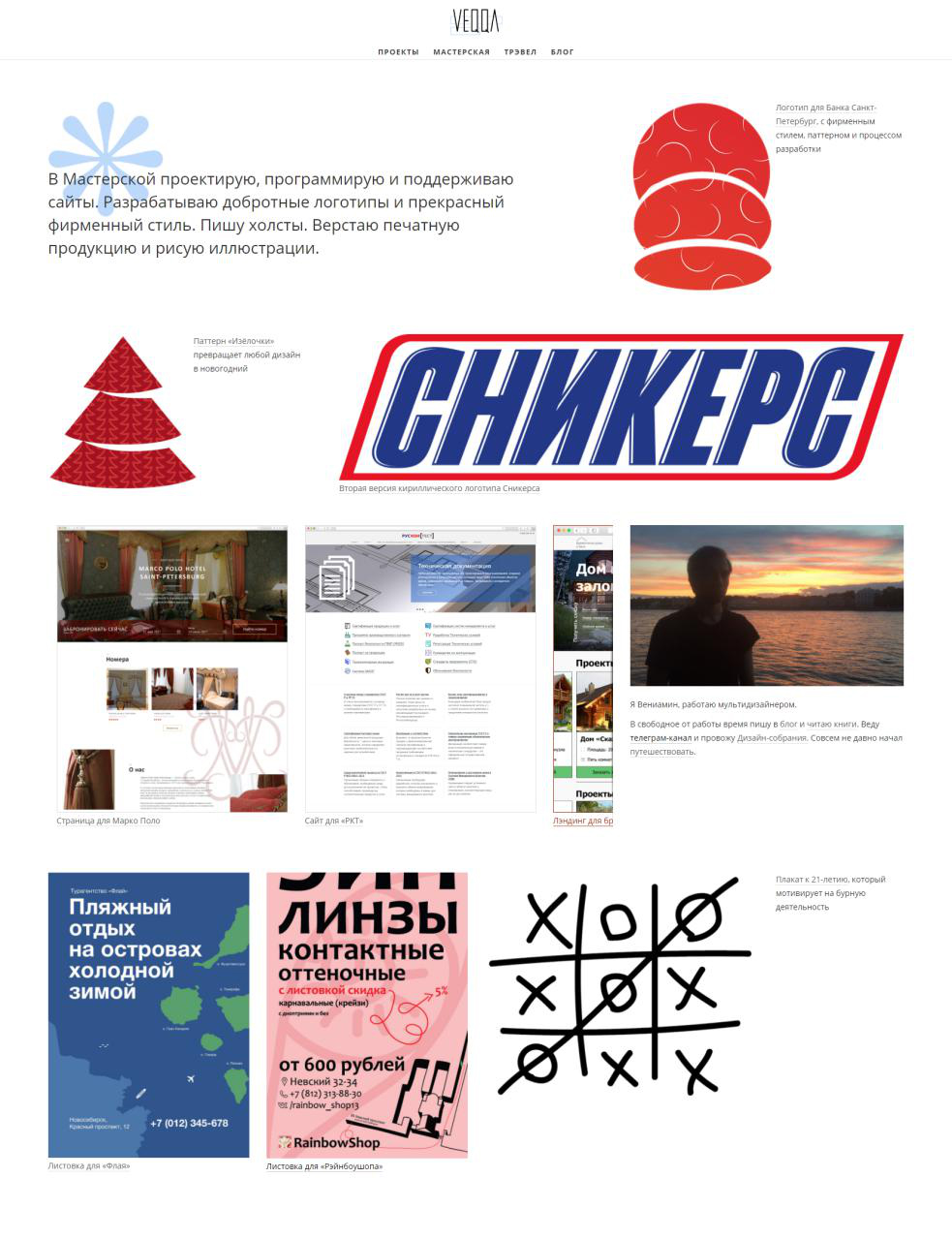 Дизайн-мастерская Вениамина Векка
