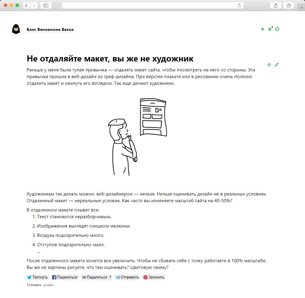 Интерфейс анти-редактора Векка