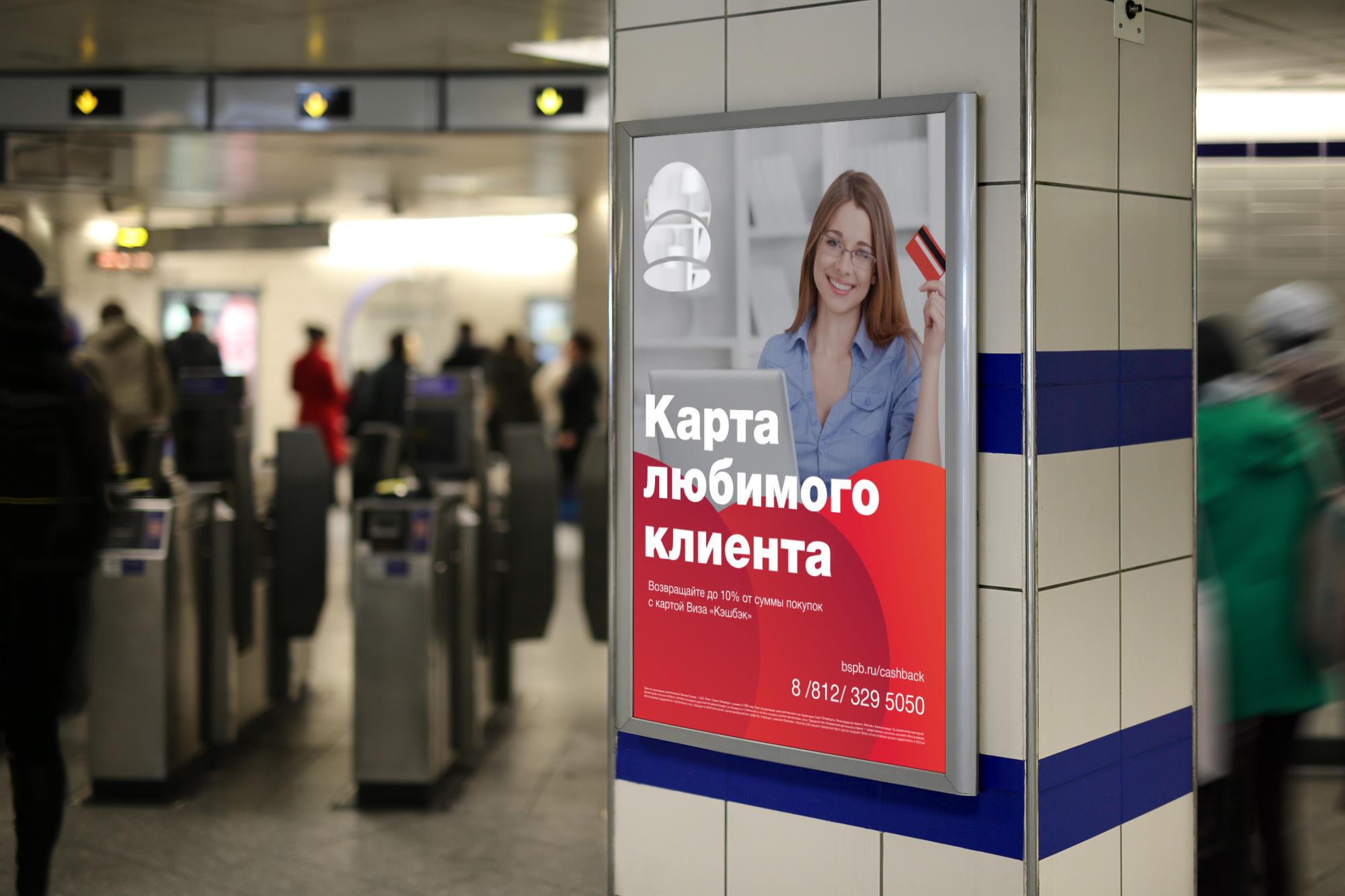 Фирменный стиль Банка Санкт-Петербург